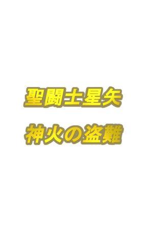 Saint Seiya ~Shinka no Tounan~   聖闘士星矢~ 神火の盗難 ~ [FANFIC] by WynegS
