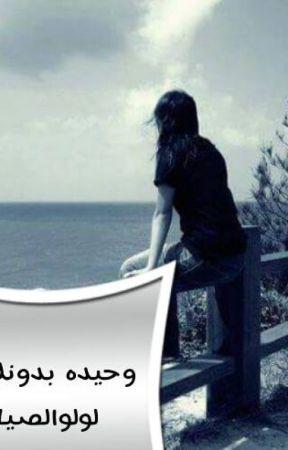 وحيدة بدونك بقلم لولو الصياد by 2020LoloElsyad