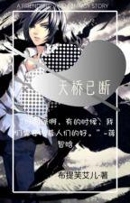 天桥已断 by souegrapefruit12138
