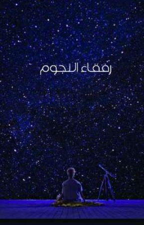 رفقاء النجوم 🌙✨ by hinmmin310