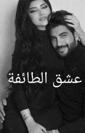 عشق الطائفة by fatima_alrbey