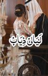 ليالي ذياب (حقيقه مكتمله) cover