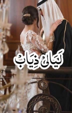 ليالي ذياب (حقيقه مكتمله) by sosaKAli
