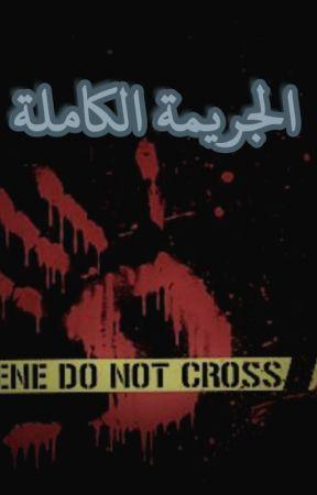 الجريمة الكاملة by ABALMAGHRABI