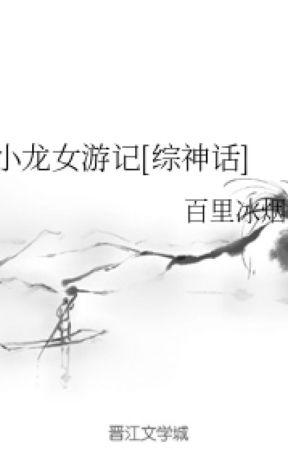 (TỔNG THẦN THOẠI) TIỂU LONG NỮ DU KÝ -  Bách Lý Băng Yên by binhannhansinh