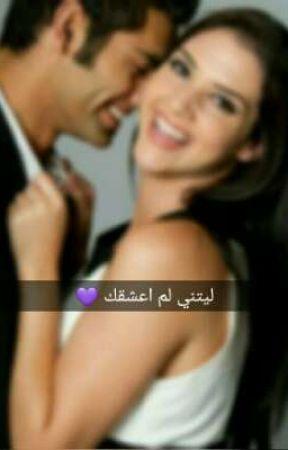 ليتني لم اعشقك  by Fatma-36