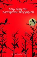 Στην όψη του παγωμένου φεγγαριού by DionysiusLevitis