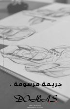 جريمة مرسومة by dohasalah360