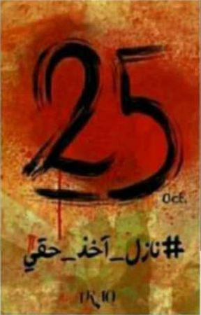 ثورة أكتوبر 🇮🇶✌🏻 by __fahad__