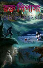 রক্ত পিপাসা  द्वारा RKRakib5