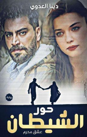حور آلشيطان (عشق محرم)  by dina_aladwy