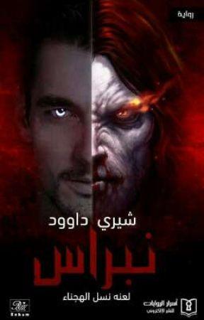 نبراس بقلم شيرى داوود  by DoaaUsama