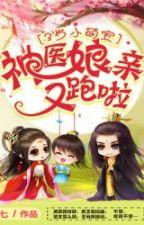 Xiaomengbao, 3 years old: Doctor Dewi, run again! by xiao_yiyue195