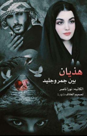 هذيانٌ بين جمرٍ وجليد ..(ارملة اخي المجنونة) by Nora-Naser
