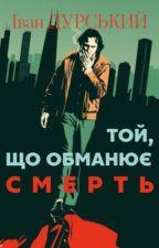 Той, що обманює смерть від Durskyi