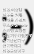 남성 여성용 남성용 커플 여자용 사이트 주소 X-Shop.kr 온라인 쇼핑몰 남성기구저렴한곳 성기단련기구 성기확대기 남성용성기구 성인기구추천 by xshopkr89