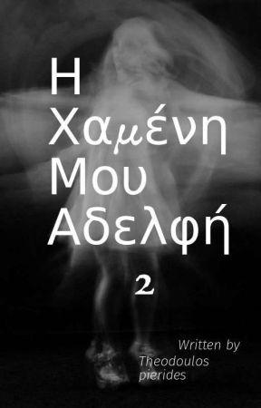 Η χαμένη μου Αδελφή ( 1 & 2 ) by TheodoulosPierides