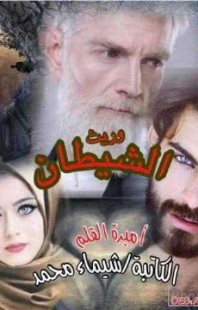 وريث الشيطان بقلم اميرة القلم شيماء محمد  by shimaa778
