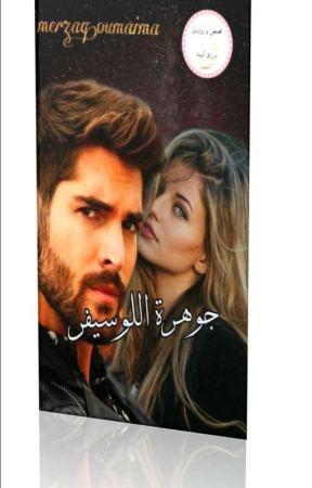 جـوهـرة اللوسيفـر by Merzaqoumaima