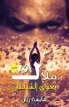 ملاك يغوي الشيطان ... للكاتبة المتميزة مايسة ريان cover