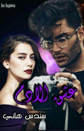 عشق الادم by SondosHany404
