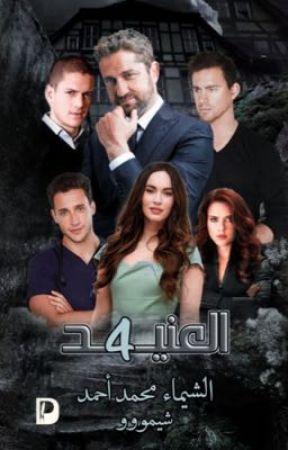 العنيد الجزء الرابع  by AlShimaaMohammed0