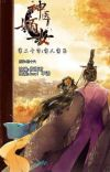 Divine Doctor: Daughter of the First Wife (Yang Shi Liu) 1001 cover