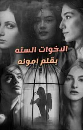 الاخوات السته  by a_a_99