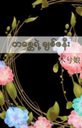 တစ္ဆေရဲ့ ချစ်ဇနီး  ( တစ္ေဆရဲ႕ ခ်စ္ဇနီး ) by AsukaraYoru