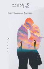 သမီးရဲ့ဦး(Completed) by seongmartinez