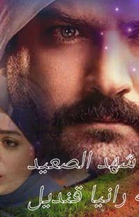 شهد الصعيدhttps://www.facebook.com/groups/1266634536872965/permal cover