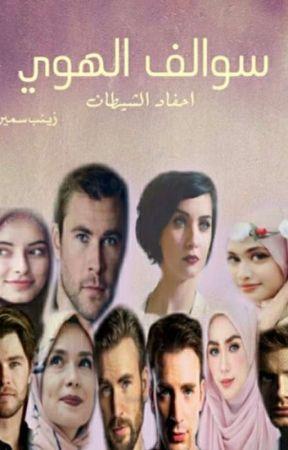 رواية سوالف الهوي بقلم .. زينب سمير by zinab44