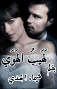 لهيب الهوى cover