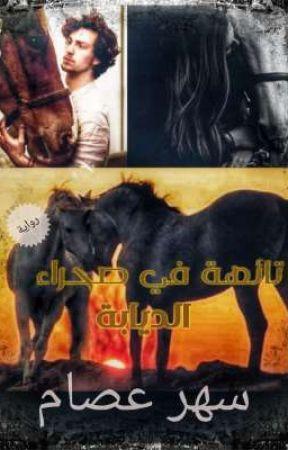 تائهة ف صحراء الذئاب  by saharessam345