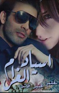 أسياد الغرام الجزءالثاني لـ عبيرمحمد قائد(بيرو) cover