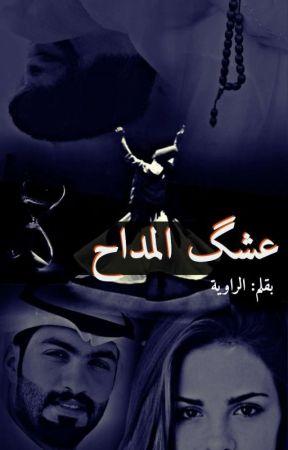 | عشگ المداح | ' باللهجة العراقية ' by alraawih