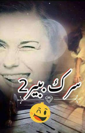 سرك ببير 2 😂😂 by yaqouta-mohammed