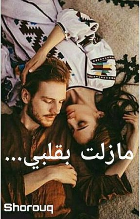 مازالت بقلبي (نوڤيلا حازم و آسيل) by Shorouq2