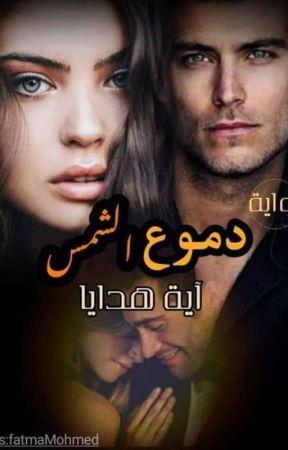 روايه (دموع الشمس) بقلمي/ أية هدايا.. مكتمله  by AyaHedaya