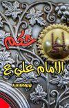 تنمية بشرية بقلم الإمام علي ع، 💛 cover