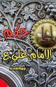 تنمية بشرية بقلم الإمام علي ع، 💛 by Kin69gg