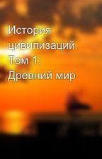 История цивилизаций. Том 1: Древний мир by Slugfest87