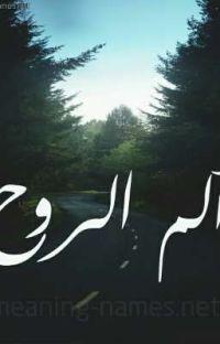 آڵــمۘ ̨ا̍ڸــڕﯟحۡ cover