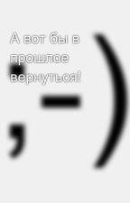 А вот бы в прошлое вернуться! by SergeyAvdeev888