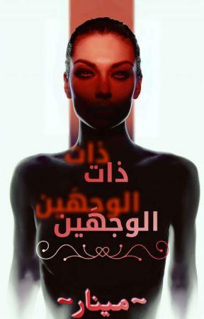 امرأة بالأسود - A Woman In Black (مكتملة) by Minar_bg