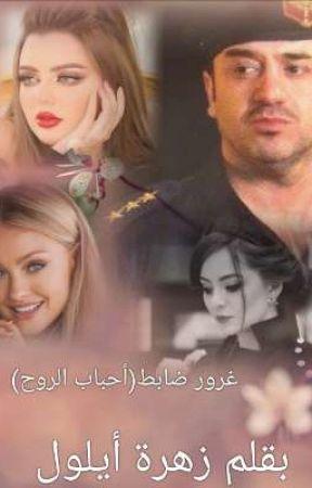 غرور ضابط(أحباب الروح) by 789Zahra