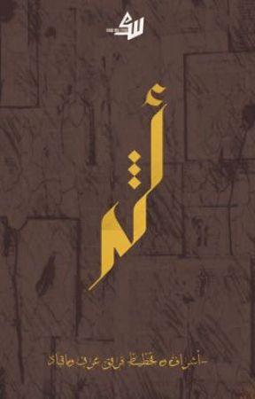 مسابقة أثر. by arabwatt