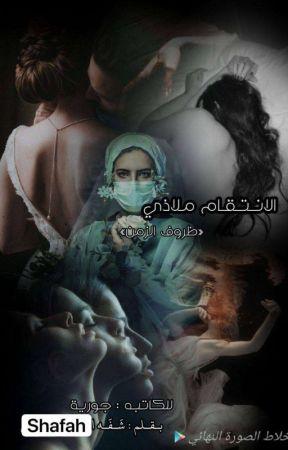 الانتقام ملاذي «ظروف الزمن» by shafah_muhamad