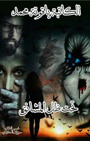 تٌَحَـتْ ظل المشانق  by yaqouta-mohammed