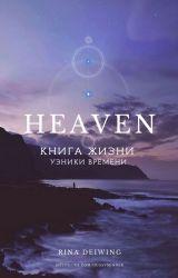 Heaven: Книга Жизни. Узники времени by RinaDeiwing_777